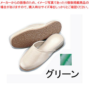 抗菌スリッパSSK-5203 L グリーン【 スリッパ 】
