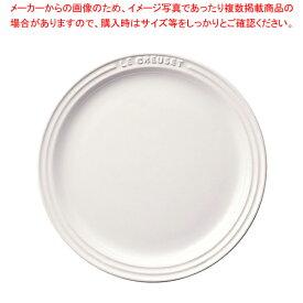 ル・クルーゼ ラウンド・プレート・LC 910140-23 ホワイト