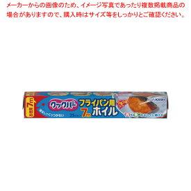 クックパー フライパン用ホイル 25cm×7m【 ラップ・ホイル・ペーパー類 】
