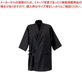 男女兼用 作務衣 JT-2011 (消炭色) L【 ジャンパー ユニフォーム 制服 】