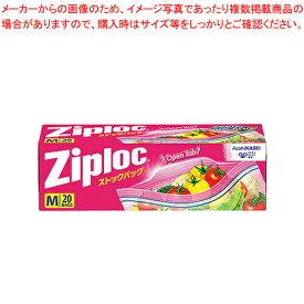 旭化成 ジップロック ストックバッグ Wジッパータブ付M(20枚入) 【 バレンタイン 手作り 】