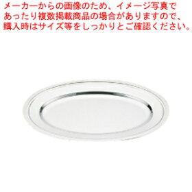 SW18-8モンテリー小判皿22インチ【皿チェーフィングディッシュバイキングチェーフィング関連用品ステンレス】