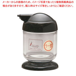 ザ・スカット スパイスシリーズ2 ラー油入れ(ミニ) 黒【厨房用品 調理器具 料理道具 小物 作業 】