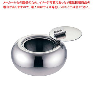 18-8 カフェテラス灰皿 フタ付き