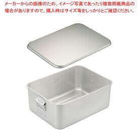 アルマイト プレス製給食用パン箱(蓋付) 258 【 番重 】