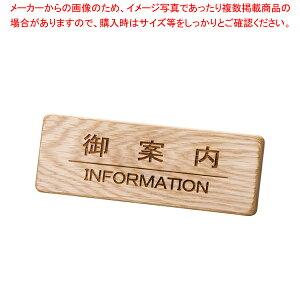 えいむ 木製フロントインフォメーション SI-111N 御案内【厨房用品 調理器具 料理道具 小物 作業 】