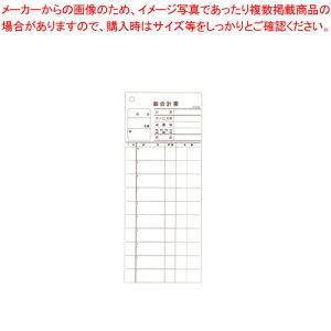 会計伝票 レストラン・居酒屋用 2枚複写 K604 (20冊入)【店舗備品 会計伝票 】