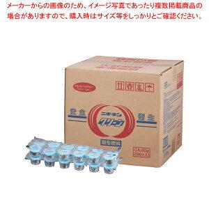 ニチネンクリーン アルミ容器入り CA-30g【 鍋料理用備品 固形燃料 】