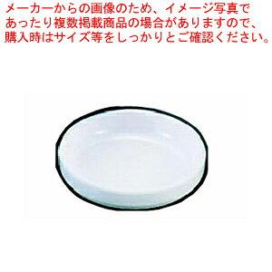 メラミン 漬物皿(フチきったて型)No.71 白【メラミン 食器 メラミン食器 皿 給食 介護 養護 施設 食堂 】