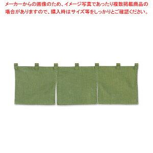 半間のれん 綿麻無地 001-01 緑【 店舗備品 暖簾 のれん 】