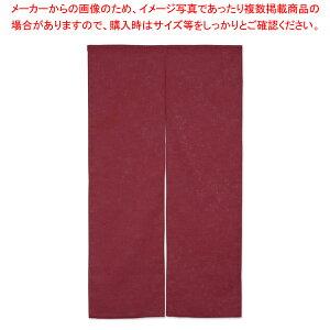半間のれん 綿麻無地 001-08 ボルドー【 店舗備品 暖簾 のれん 】