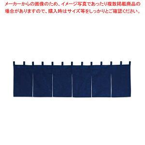 カウンターのれん 綿麻無地 001-10 紺【 店舗備品 暖簾 のれん 】