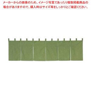 カウンターのれん 綿麻無地 001-10 緑【 店舗備品 暖簾 のれん 】