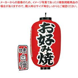 ビニール提灯 印刷15号長型 お好み焼 b321【店頭備品 サイン ちょうちん 】