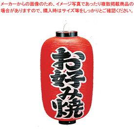 ビニール提灯 印刷12号長型 お好み焼 b252【店頭備品 サイン ちょうちん 】