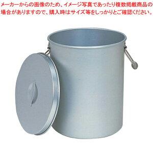 アルマイト 刑務所用お茶タンク 250-T(45L)【 食缶 】