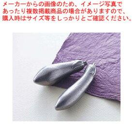 岩鋳 鉄茄子 (2本組) 33-003