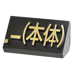ニュープライスキューブ補充用単品L用 黒/金文字 .-(本体)
