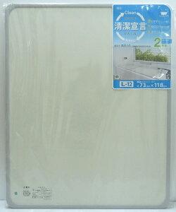 組合せ風呂ふた 浴槽対応サイズ75×120cm L-12 3枚組【 バススツール 業務用 バススツール 人気 浴室用品 おすすめ お風呂用品 販売 】