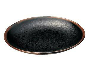 和食器 ユ448-057 柚子天目 丸7.0皿