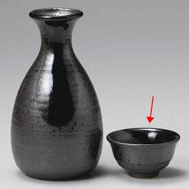 和食器 ユ278-667 黒釉織部吹き ぐい呑