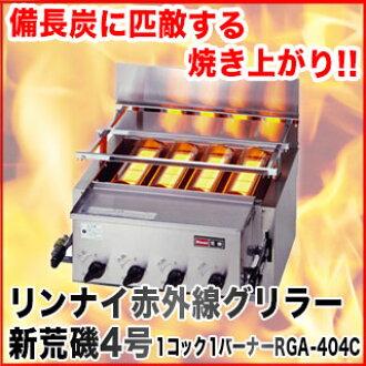 [RGA-404C]林內紅外線gurira新岩石海灣4號1廚師1燃燒器
