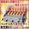 [RGA-406B]林內紅外線gurira新岩石海灣6號1廚師2燃燒器