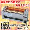 供RGK-61D林内业务使用的红外线衰退式gurira烤肉串61号[煤气式烤的台阶]