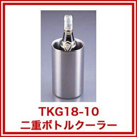 TKG18-10二重ボトルクーラー