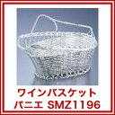 【 ワインバスケット パニエ SMZ1196 】