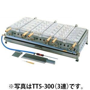 半自動たい焼き器 3連 15個焼タイプ TT5-300 都市ガス(12A・13A)【 メーカー直送/後払い決済不可 】 【 業務用