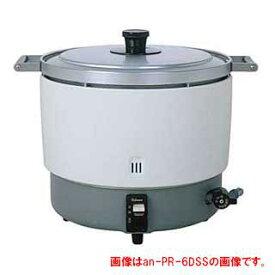 【 業務用炊飯器 】パロマ ガス炊飯器 固定取手付 PR-6DSS LPG(プロパンガス)(0353-0301)【 炊飯器 3合 】