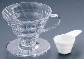 ハリオ V60透過ドリッパー クリア VD-01T 【 珈琲 コーヒー関連商品 】
