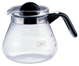 『 コーヒーサーバー 』メリタ グラスポット カフェリーナ 1000 〈8杯用〉
