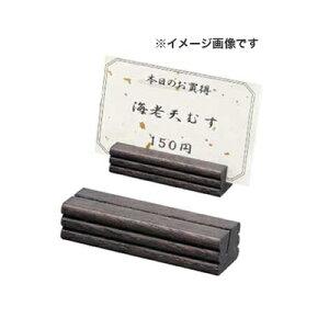 シンビ プライススタンド HB-34 黒【カードスタンド カード立て プライス立て 値札】