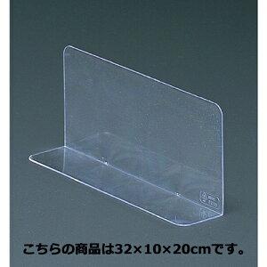 仕切板板(10枚組) 32×10×20cm 10枚【 システム什器 システムオプション 棚オプション 仕切板 】【店舗什器 小物 ディスプレー 店舗備品】