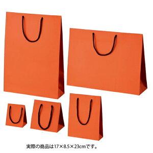 マット貼り紙袋 オレンジ 17×8.5×23 50枚【 店舗備品 包装紙 ラッピング 袋 ディスプレー店舗 】