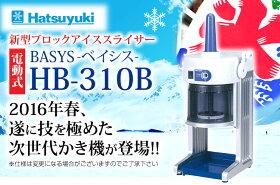 初雪 かき氷機 BASYSブロックアイススライサー HB-310B2