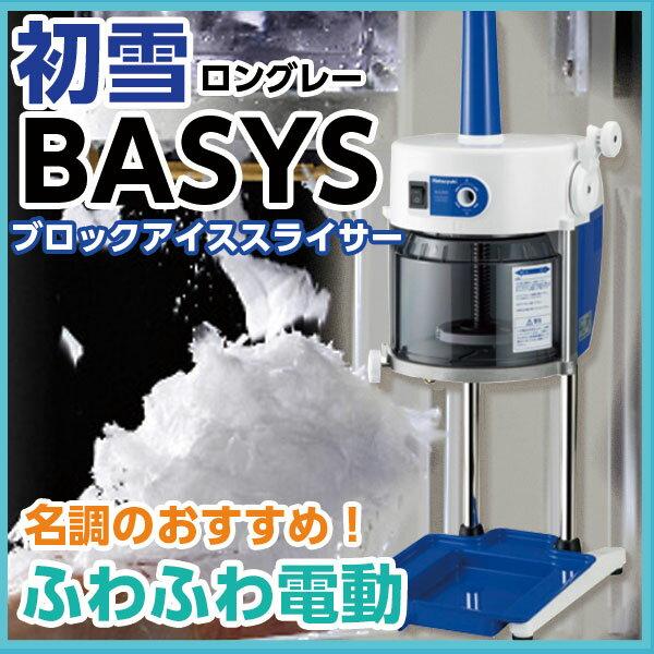 【即納 あす楽】【名調だけの特典 2年保証】初雪 HB-600A かき氷機 電動 ふわふわ ブロックアイススライサー BASYS ロングレー