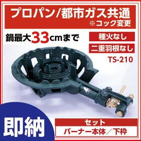 業務用鋳物二重ガスコンロセット TS-210