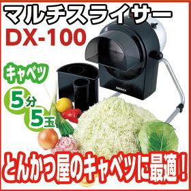 ドリマックス マルチスライサー DX-100