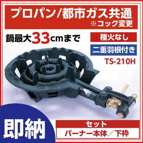 鋳物二重ガスコンロセットTS-210H