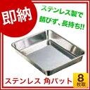 『 角型バット ステンレス製 調理バット 』 バット キッチン 厨房 ステンレス 8枚取