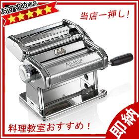 【マルカート社製】アトラスパスタマシンATL-150