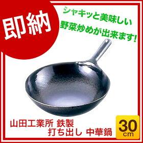 山田 鉄 打出片手中華鍋(板厚1.2mm)30cm