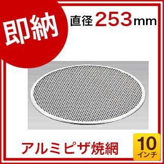 【即納 あす楽】 『 ピザ焼き網 ピザ網 焼き網 丸 10インチ 』アルミピザ焼網 10インチ用 業務用