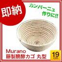 【即納 あす楽】 『 発酵カゴ 』Murano ムラノ 籐製醗酵カゴ 丸型 19cm メイチョー