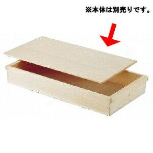 【まとめ買い10個セット品】木製 餅箱用 蓋