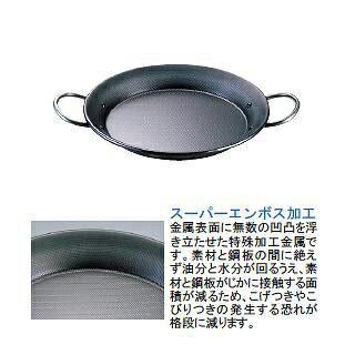 『 卓上鍋 パエリア鍋 』SAスーパーエンボス加工超鉄鍋パエリアパン 30cm