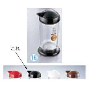 【まとめ買い10個セット品】ザ・スカット スパイスシリーズ2 ラー油入れ(小) 黒